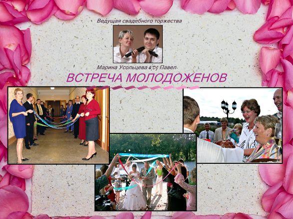 Шуточные поздравления сценки на свадьбу
