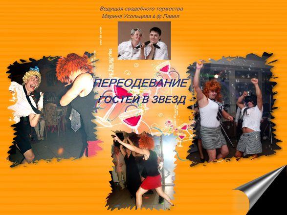Сценарий поздравления на свадьбу от родственников невесты
